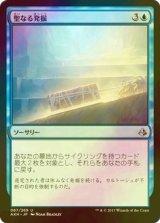 [FOIL] 聖なる発掘/Sacred Excavation 【日本語版】 [AKH-青U]