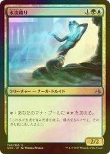 [FOIL] 水流織り/Weaver of Currents 【日本語版】 [AKH-金U]
