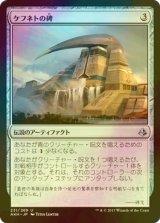 [FOIL] ケフネトの碑/Kefnet's Monument 【日本語版】 [AKH-灰U]