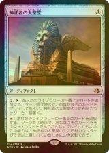 [FOIL] 神託者の大聖堂/Oracle's Vault 【日本語版】 [AKH-灰R]