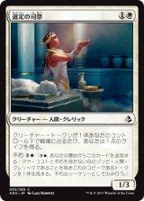選定の司祭/Anointer Priest 【日本語版】 [AKH-白C]