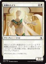 束縛のミイラ/Binding Mummy 【日本語版】 [AKH-白C]