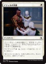 デジェルの決意/Djeru's Resolve 【日本語版】 [AKH-白C]《状態:NM》