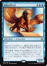象形の守り手/Glyph Keeper 【日本語版】 [AKH-青R]