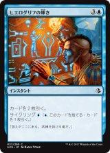 ヒエログリフの輝き/Hieroglyphic Illumination 【日本語版】 [AKH-青C]
