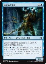 迷宮の守護者/Labyrinth Guardian 【日本語版】 [AKH-青U]《状態:NM》