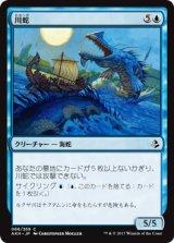 川蛇/River Serpent 【日本語版】 [AKH-青C]《状態:NM》