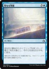 聖なる発掘/Sacred Excavation 【日本語版】 [AKH-青U]