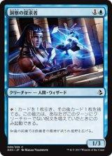 洞察の探求者/Seeker of Insight 【日本語版】 [AKH-青C]