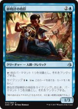 砂時計の侍臣/Vizier of Tumbling Sands 【日本語版】 [AKH-青U]