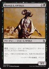 呪われたミノタウルス/Cursed Minotaur 【日本語版】 [AKH-黒C]《状態:NM》