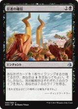 信者の確信/Faith of the Devoted 【日本語版】 [AKH-黒U]