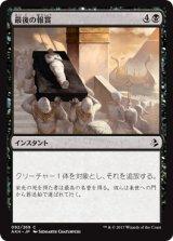 最後の報賞/Final Reward 【日本語版】 [AKH-黒C]《状態:NM》