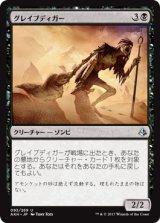 グレイブディガー/Gravedigger 【日本語版】 [AKH-黒U]《状態:NM》