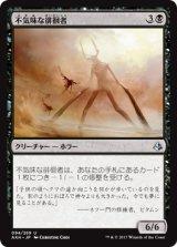 不気味な徘徊者/Grim Strider 【日本語版】 [AKH-黒U]《状態:NM》