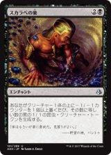 スカラベの巣/Nest of Scarabs 【日本語版】 [AKH-黒U]《状態:NM》