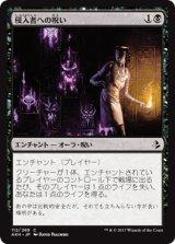 侵入者への呪い/Trespasser's Curse 【日本語版】 [AKH-黒C]