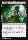 野望の試練/Trial of Ambition 【日本語版】 [AKH-黒U]