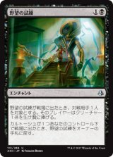 野望の試練/Trial of Ambition 【日本語版】 [AKH-黒U]《状態:NM》