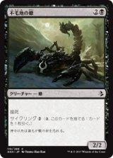 不毛地の蠍/Wasteland Scorpion 【日本語版】 [AKH-黒C]