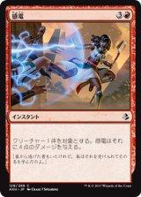 感電/Electrify 【日本語版】 [AKH-赤C]《状態:NM》