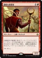 過酷な指導者/Harsh Mentor 【日本語版】 [AKH-赤R]