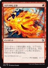マグマのしぶき/Magma Spray 【日本語版】 [AKH-赤C]《状態:NM》