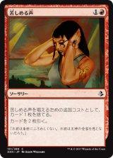 苦しめる声/Tormenting Voice 【日本語版】 [AKH-赤C]