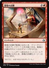 激情の試練/Trial of Zeal 【日本語版】 [AKH-赤U]