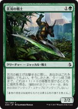 苦刃の戦士/Bitterblade Warrior 【日本語版】 [AKH-緑C]《状態:NM》