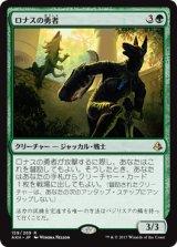 ロナスの勇者/Champion of Rhonas 【日本語版】 [AKH-緑R]