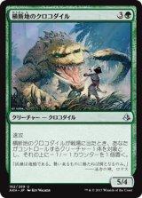 横断地のクロコダイル/Crocodile of the Crossing 【日本語版】 [AKH-緑U]《状態:NM》