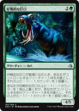 好戦的な巨口/Defiant Greatmaw 【日本語版】 [AKH-緑U]