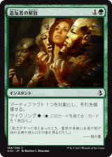 造反者の解放/Dissenter's Deliverance 【日本語版】 [AKH-緑C]