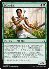 活力の模範/Exemplar of Strength 【日本語版】 [AKH-緑U]