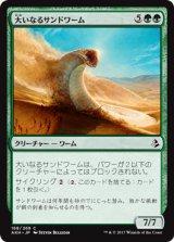 大いなるサンドワーム/Greater Sandwurm 【日本語版】 [AKH-緑C]