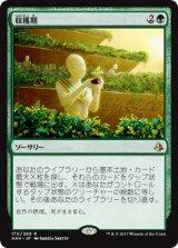 収穫期/Harvest Season 【日本語版】 [AKH-緑R]