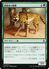 修練者の相棒/Initiate's Companion 【日本語版】 [AKH-緑C]《状態:NM》