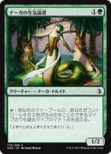 ナーガの生気論者/Naga Vitalist 【日本語版】 [AKH-緑C]《状態:NM》