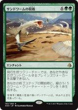 サンドワームの収斂/Sandwurm Convergence 【日本語版】 [AKH-緑R]《状態:NM》