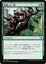 同期した一撃/Synchronized Strike 【日本語版】 [AKH-緑U]《状態:NM》