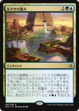 ルクサの恵み/Bounty of the Luxa 【日本語版】 [AKH-金R]