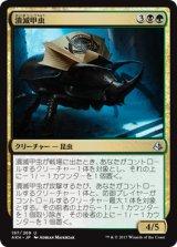 潰滅甲虫/Decimator Beetle 【日本語版】 [AKH-金U]《状態:NM》