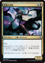影嵐の侍臣/Shadowstorm Vizier 【日本語版】 [AKH-金U]