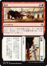 先手&必勝/Onward&Victory 【日本語版】 [AKH-金U]《状態:NM》