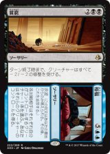 貧窮+裕福/Rags+Riches 【日本語版】 [AKH-金R]《状態:NM》