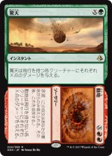 驚天+動地/Heaven+Earth 【日本語版】 [AKH-金R]《状態:NM》