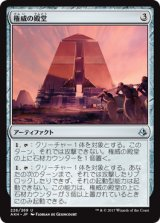 権威の殿堂/Edifice of Authority 【日本語版】 [AKH-灰U]