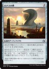 ロナスの碑/Rhonas's Monument 【日本語版】 [AKH-灰U]《状態:NM》