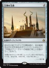 王神の玉座/Throne of the God-Pharaoh 【日本語版】 [AKH-灰R]《状態:NM》